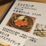 楽宴乃間 純家 -すみか- - H28.02.28 限定10食 「生姜焼きランチ」