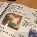 楽宴乃間 純家 -すみか- - H28.02.28 限定10食 「豆腐ハンバーグランチ」