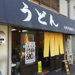 宇野製麺所 - 近大の正門のちょい手前にありますd(^_^o)