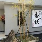 香伏 - 須賀川「香伏」