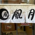 47998532 - ロゴが鶴橋風月と違います
