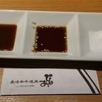 長崎和牛焼肉ぴゅあ - 垂れ3種