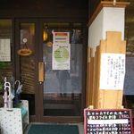 新日本料理 越後家 - 本日のおすすめ定食メニューを掲げた入り口