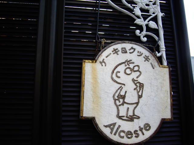 アルセスト (Alceste) - 鎌倉/...