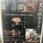 立川飲屋商店 -