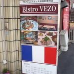 フランス田舎料理の店 ビストロ ベズ -