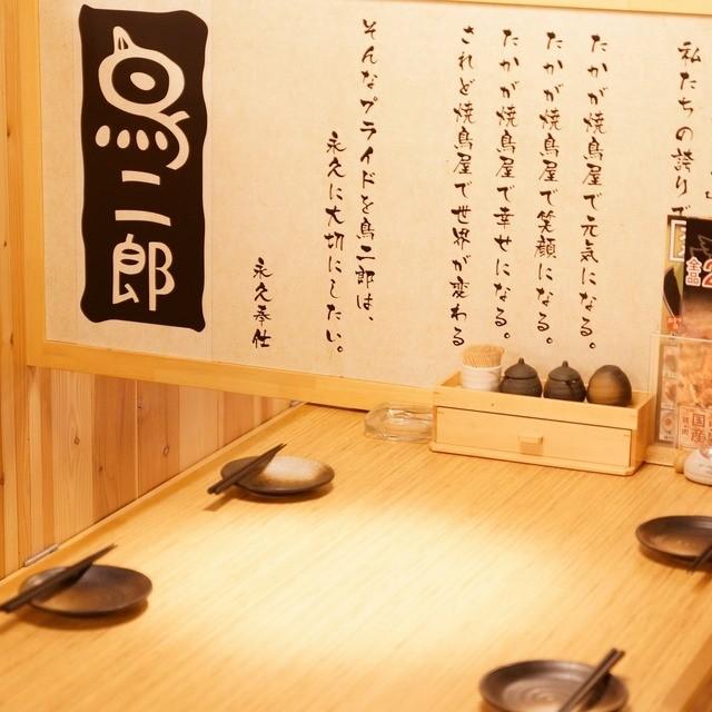 鳥二郎 新横浜店の天気 - goo天気