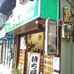 笹舟 丼丸 -