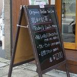 岩村紅茶 - この看板が目印です