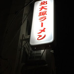 北大塚ラーメン -