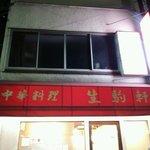 生駒軒 - 店の全景