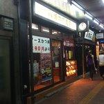 坂井精肉店 -