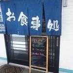 海鮮、定食、天ぷらと酒 舟源 - 水曜定休日です