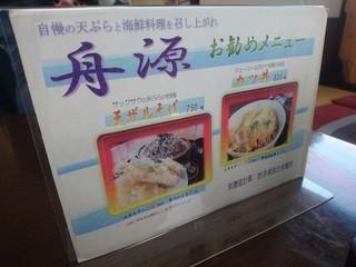 海鮮、定食、天ぷらと酒 舟源 - おススメメニュー食べました