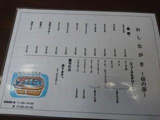 海鮮、定食、天ぷらと酒 舟源 - 昼の部メニュー