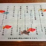 芦屋 串乃宴 - メニュー
