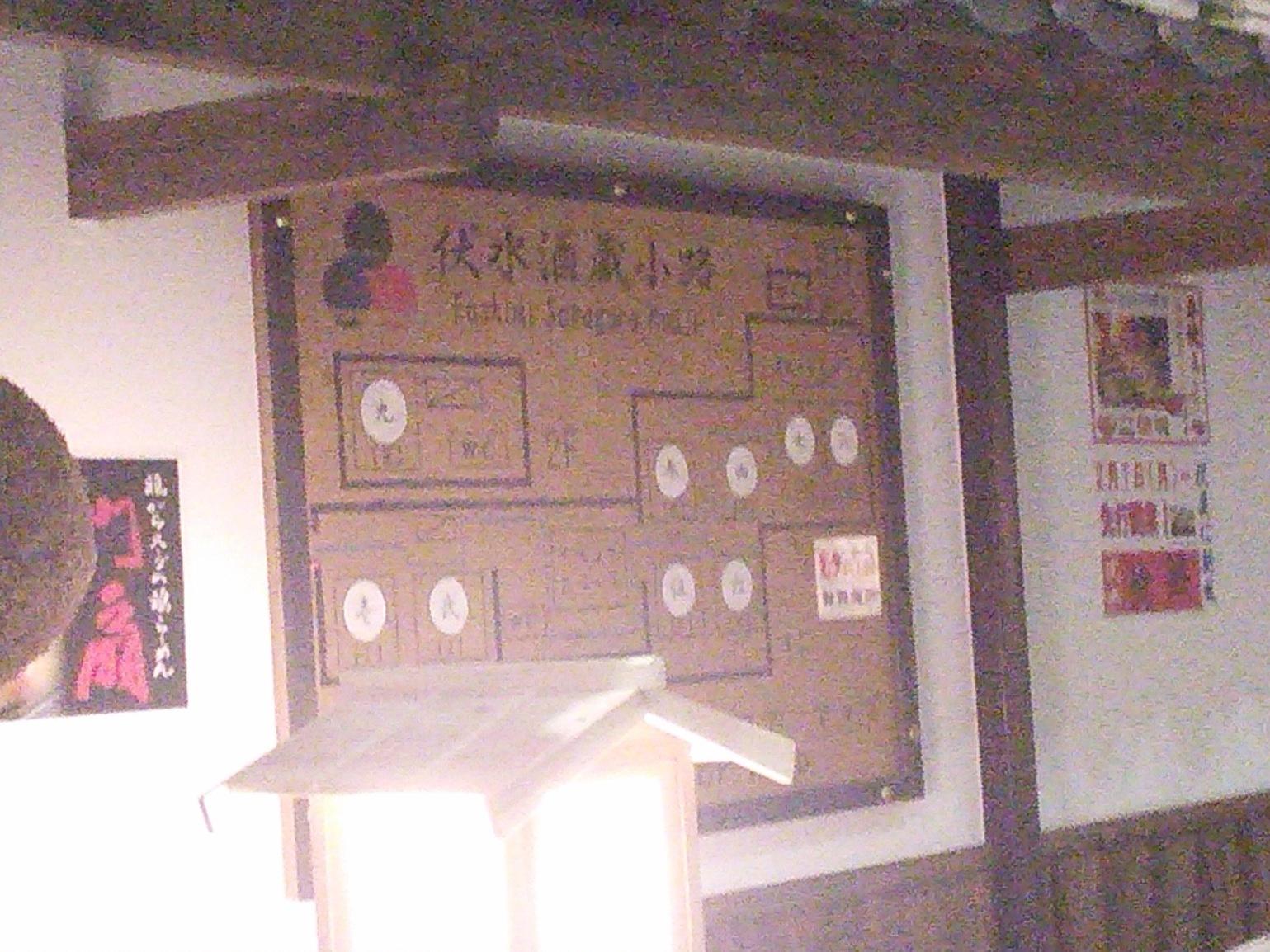 伏水89丁目食堂