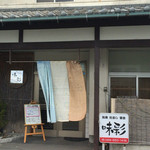 味彩 - 店の正面