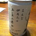 五郎兵衛やかた - 地酒ワンカップ500円
