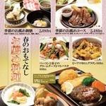 レストラン シャロン - 料理写真:春のお薦め料理