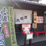 篠山皿そば 弐拾六 -