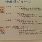 沖ちゃん - ショップカード2