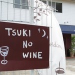 TSUKI NO WINE - 15/6/6