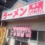 麺ズ赤のれん - 外観