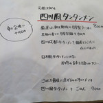 麺屋とうじ - 担々麺メニュー