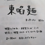 麺屋とうじ - 限定メニュー