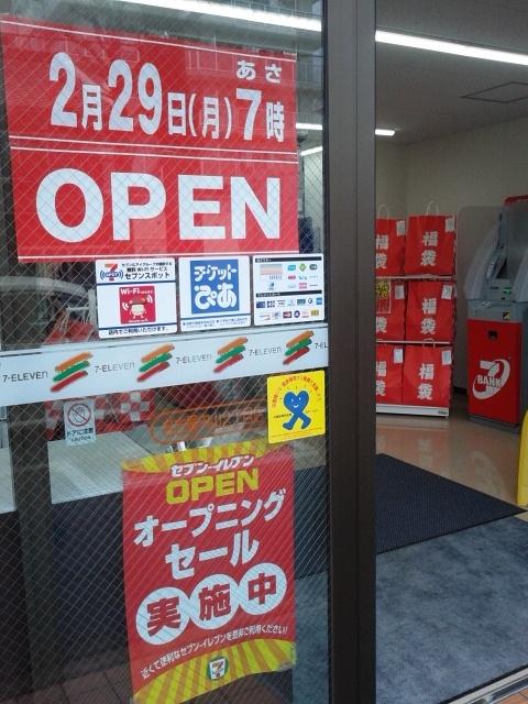 セブンイレブン 名古屋内山2丁目店