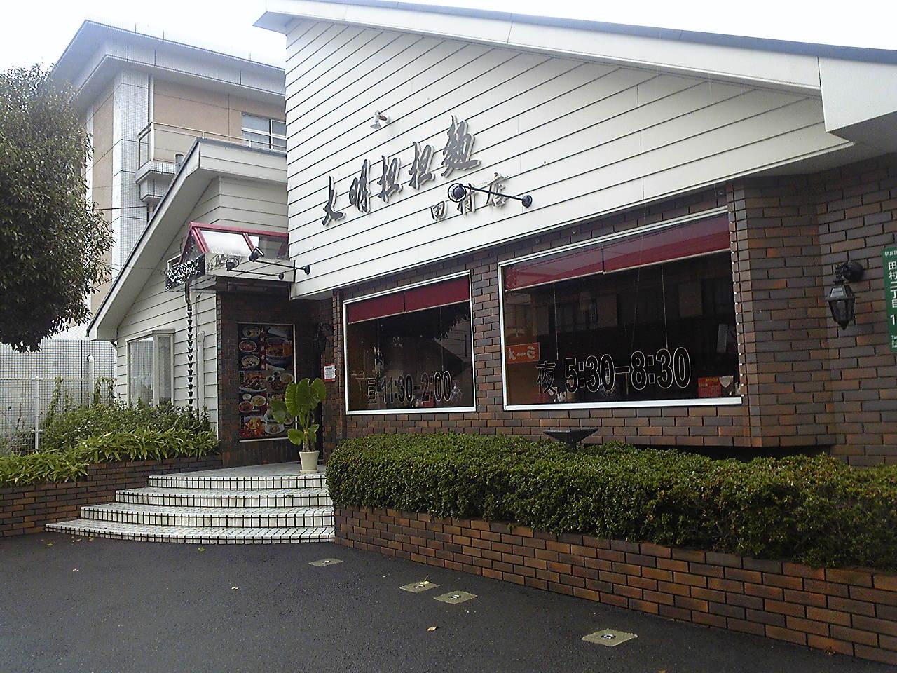 大明担担麺 田村店