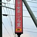 ふる里 - ふる里・看板(2016.02)