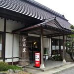 48047258 - ふる里・外観(2016.02)