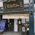 とんたん - 地下鉄戸越駅から徒歩4分ほど