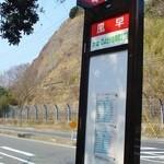 凡蔵 - 最寄りのバス停