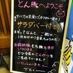 とんかつ専門店 とん豚 - ブヒ~!