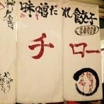 ギョーザ専門店イチロー -