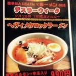 すみれ 札幌本店 -