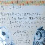 フクロウのみせ - メニュー