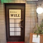 キッチン ウィル - 大分市 都町にある、隠れや的、和食の美味しいお店です