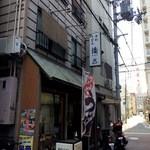 倭 - 南京町の西側の路地に佇む、風流なうどん、そばのお店です