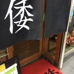 倭 - 西元町の「倭」さんの兄弟店です