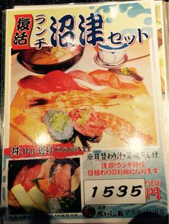 沼津魚がし鮨 - 沼津ランチセット^ ^ 寿司10貫&茶碗蒸し&味噌汁付きです