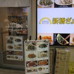 台湾ぎょうざ - 店頭入口