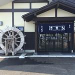 やぶ - H28.02.27 入口
