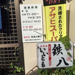 広島風お好み焼 鉄八 -