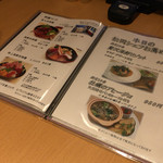 楽宴乃間 純家 -すみか- - H28.02.28 ランチメニュー④