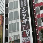 えびず - JR秋葉原駅から徒歩1分です