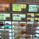 48080310 - 食券制